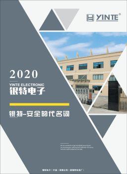 2020电子画册