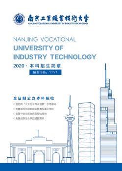南京工业职业技术大学2020年本科招生简章(定稿-单页版)电子宣传册