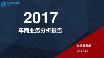 2017年黑龙江分公司车商业务分析报告电子画册