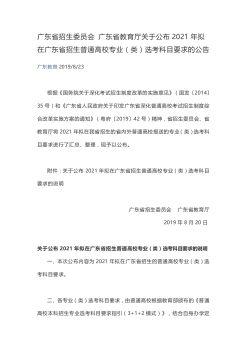 2021年拟在广东省招生普通高校专业(类)选考科目要求的公告电子宣传册