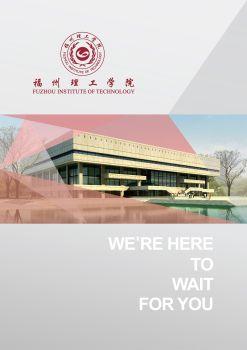 福州理工学院2018年普通高考报考指南电子书