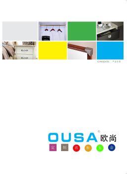 OUSA欧尚衣柜五金,3D翻页电子画册阅读发布平台