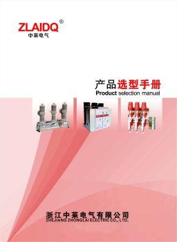 中莱-高压样本,在线数字出版平台