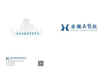 安徽再贷款宣传画册
