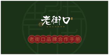 齐胜老街口品牌电子刊物