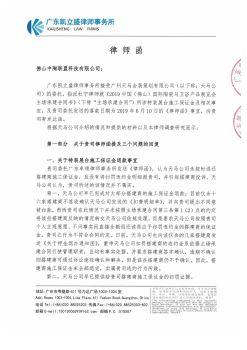 至:佛山中陶联盟科技有限公司《律师函》(1)电子画册