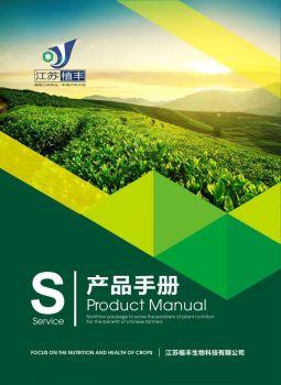江苏植丰产品手册 电子书制作平台