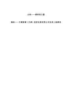 感动塘沽湾故事集电子画册