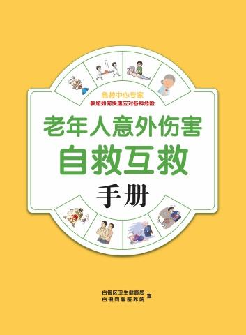 老年人意外伤害自救互救手册 电子书制作软件