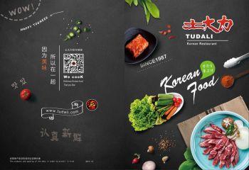 烤肉菜谱电子画册