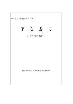 平安成长(江都花园)成稿电子宣传册