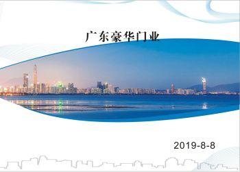 广东豪华门业电子画册