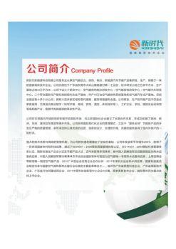 新時代新能源科技有限公司宣傳圖冊