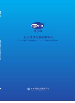 博尔福塑胶地板产品宣传册