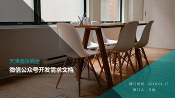 天津市南京商会微信公众号开发需求文档-20180117v1电子书