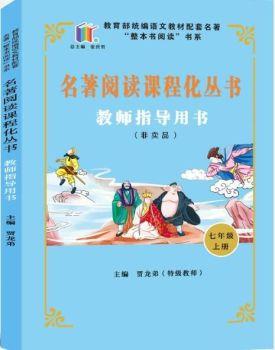 五洲彩虹名著教師版用書七年級上冊 電子書制作軟件