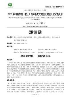2019第四届中国(重庆)国际装配式建筑及建筑工业化展览会电子刊物