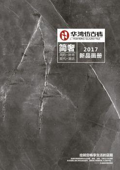华鸿仿古砖2017新品上市电子画册