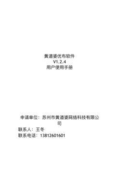 黄道婆优布软件用户使用手册 2