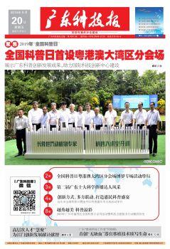 广东科技报2019.9.20 电子杂志制作软件