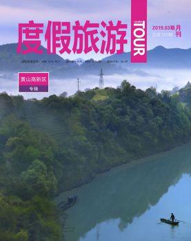 度假旅游2019.03期 电子书制作平台
