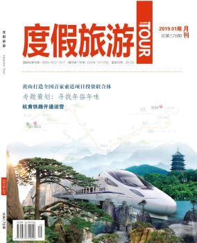 度假旅游2019.01期 电子杂志制作平台