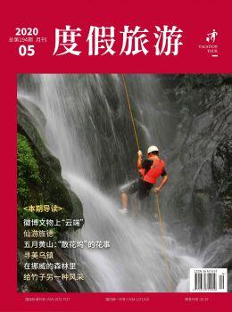 度假旅游2020.05,在线电子相册,杂志阅读发布