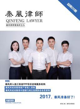 秦風雜志第20期