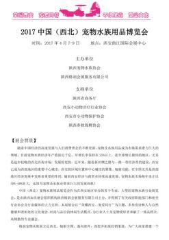 2017中国(西安)宠物水族用品博览会-邀请函YJ电子杂志