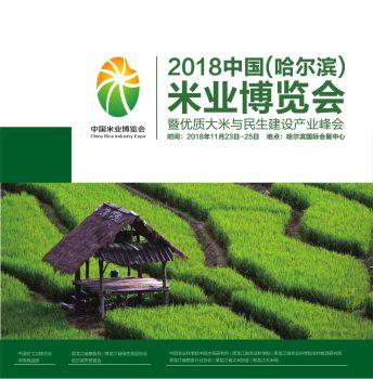 2018中国哈尔滨米业博览会宣传画册