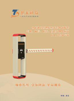 2019楚天新册终版单页 电子书制作软件