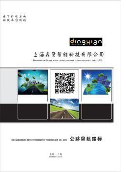 上海鼎賢智能科技公路突起路标产品手册