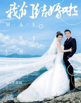 婚礼相册 电子杂志制作平台