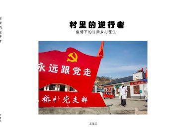 左雪兰 村里的逆行者-疫情下的甘肃乡村医生 电子书制作软件