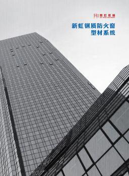 佛山新虹机械有限公司——钢质防火窗型材电子画册