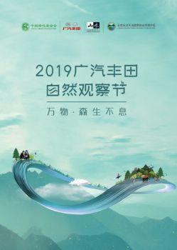2019云南自然观察节画册-公众版(电子) 电子书制作软件