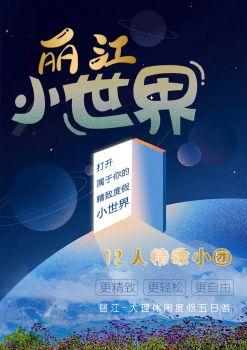 【丽江小世界】丽江大理12人精品小团五日游电子画册
