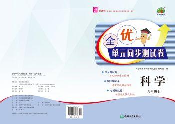 2021秋全优单元同步测试卷 科学 九年级 全册 浙教版电子书