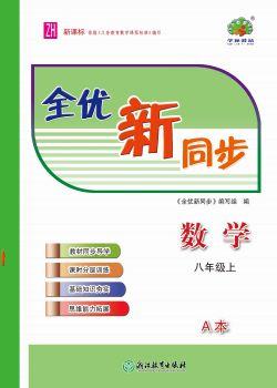 2021秋全优新同步 数学 八年级 上册 浙教版电子书