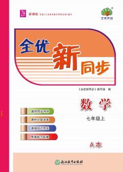 2021秋全优新同步 数学 七年级 上册 浙教版电子书
