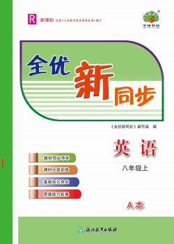 2021秋全优新同步 英语 八年级 上册 人教版电子书