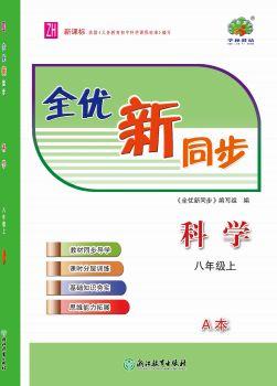 2021秋全优新同步 科学 八年级 上册 浙教版电子书