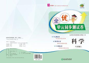 2021秋全优单元同步测试卷 科学 八年级 上册 浙教版电子书