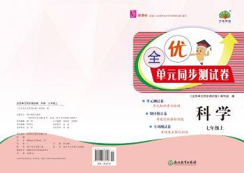 2021秋全优单元同步测试卷 科学 七年级 上册 浙教版电子书