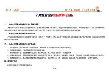 八戒企业管家食品饮料行业版产品说明书9对外)7.12电子画册