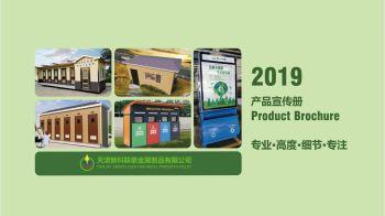 垃圾分类箱+移动厕所+生态活动房产品宣传册(3)