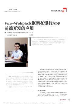Vue_Webpack框架在银行App前端开发的应用_江庆