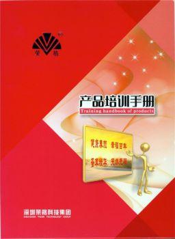 深圳荣格科技有限公司产品培训手册