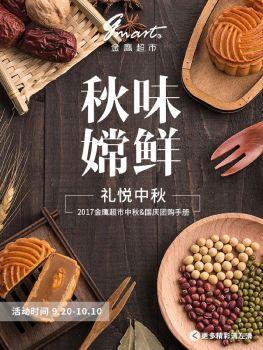 2017金鹰超市中秋&国庆团购手册,翻页电子书,书籍阅读发布