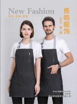 2019围裙帽子(美)电子宣传册